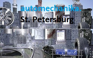 Выставка Automechanika St.Petersburg 2012